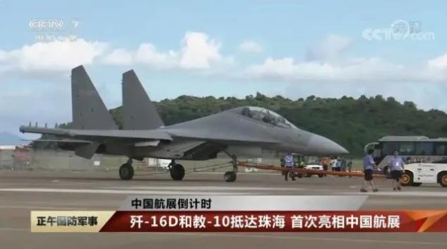 ▲首次抵达珠海机场的歼-16D电子战机。