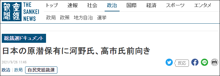 《产经新闻》报道截图