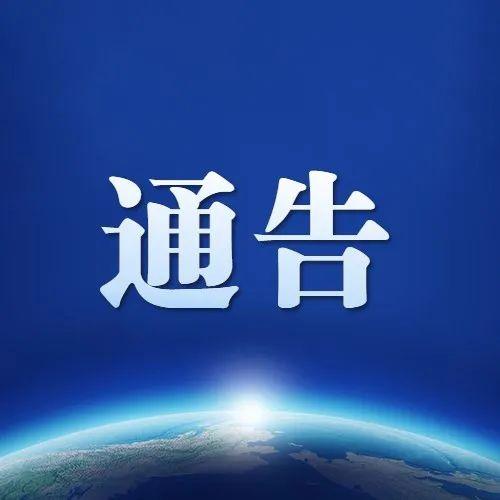 【关注】彭阳这家公司非法吸收公众存款,警方发布重要通告!