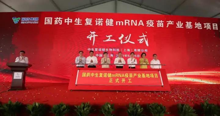 国药mRNA疫苗产业化基地在沪开工!将推动疫苗尽早投产