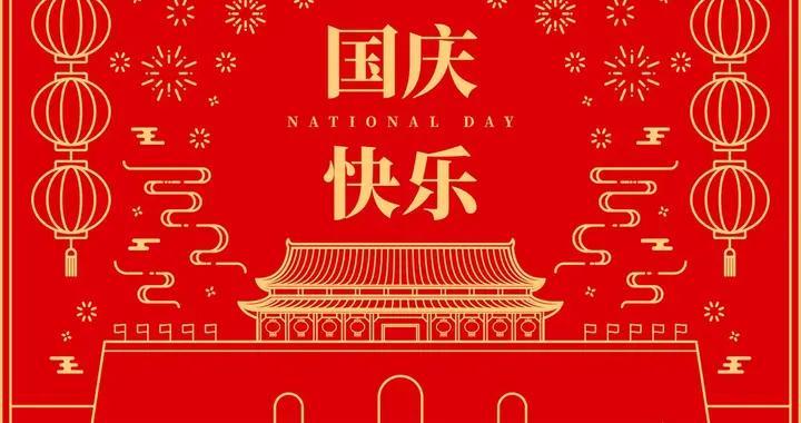 南阳市博物馆:文化盛宴迎国庆