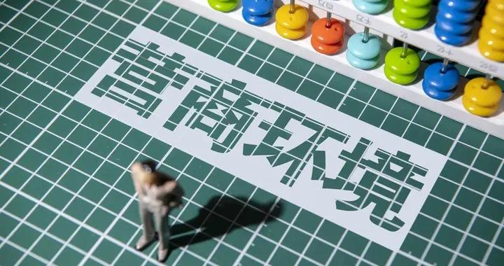 南阳市教育系统:优化营商环境 助力经济发展