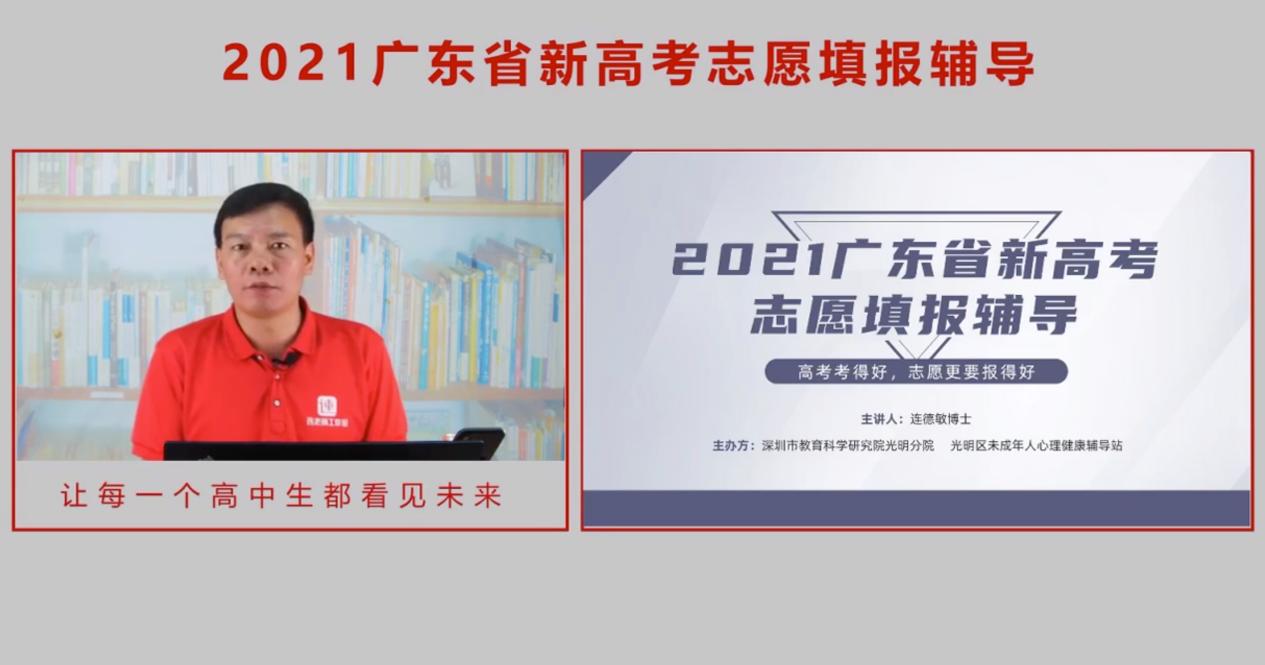 深圳市光明区举行新高考升学规划专题讲座