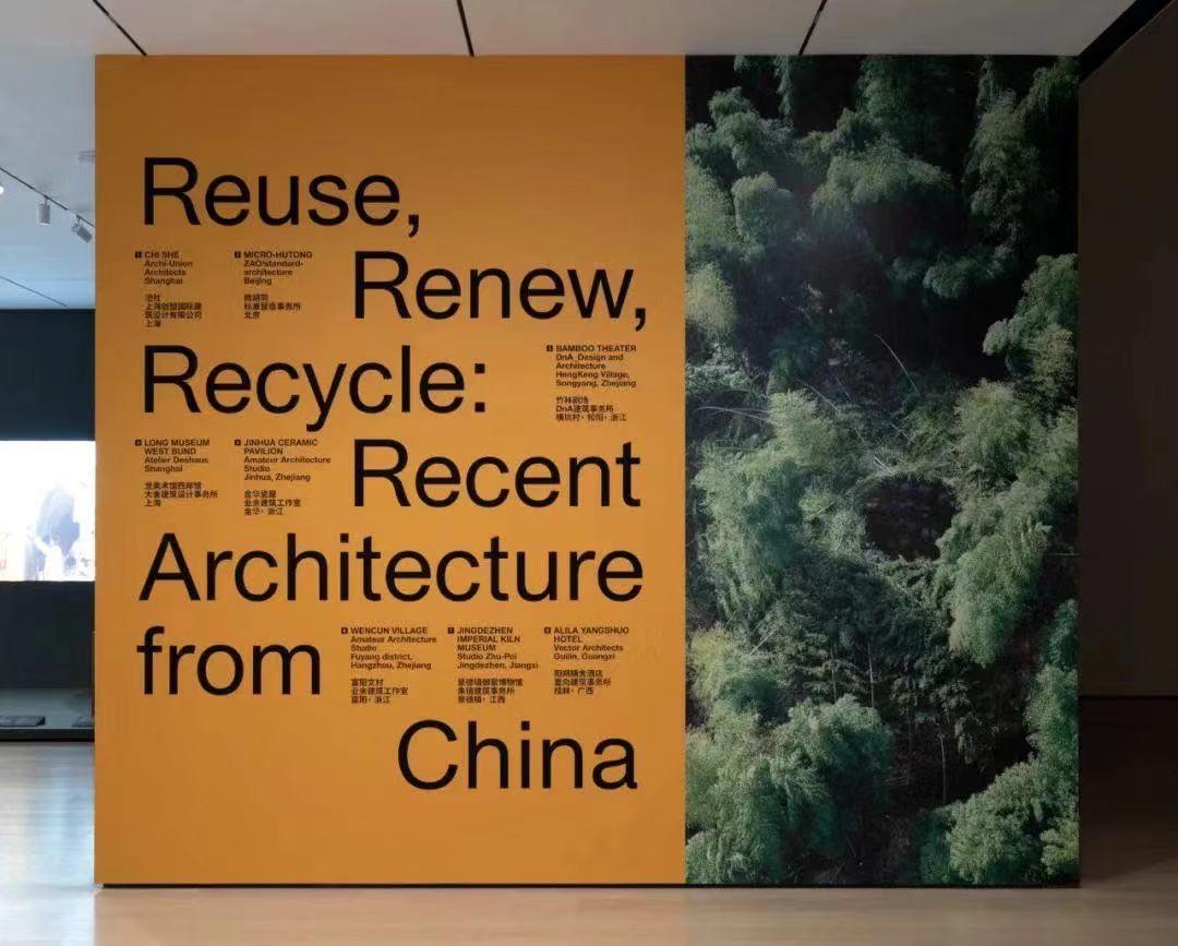 新旧之间:MoMA首个中国建筑展——重复使用、再生、回收