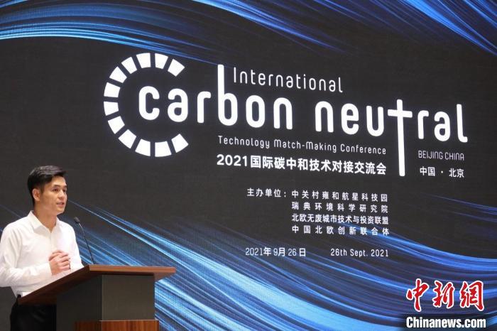 聚焦碳中和,中欧16家企业、机构代表共议技术解决方案