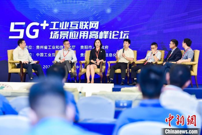 """""""5G+工业互联网""""场景应用高峰论坛在贵阳举行"""