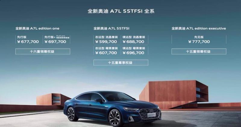 预售59.97万元起 上汽大众奥迪A7L正式开启预售