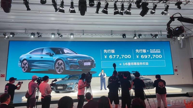 上汽奥迪A7L开启预售 预售价59.97-77.77万元