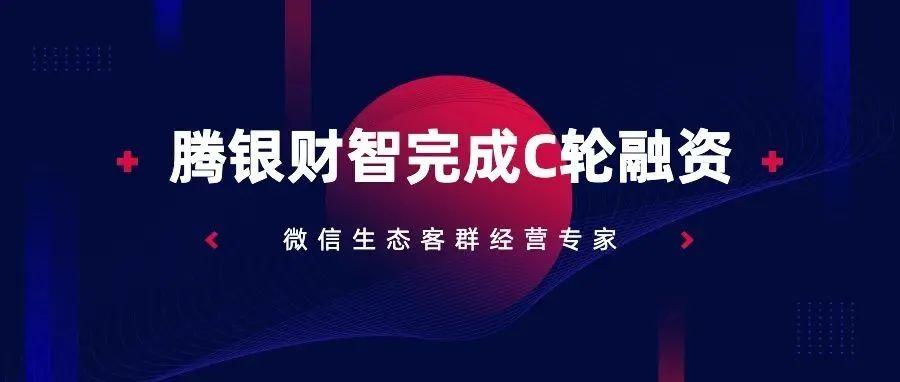 专访腾银财智CEO童彤:客群经营新范式或成银行私域经营的破局之道