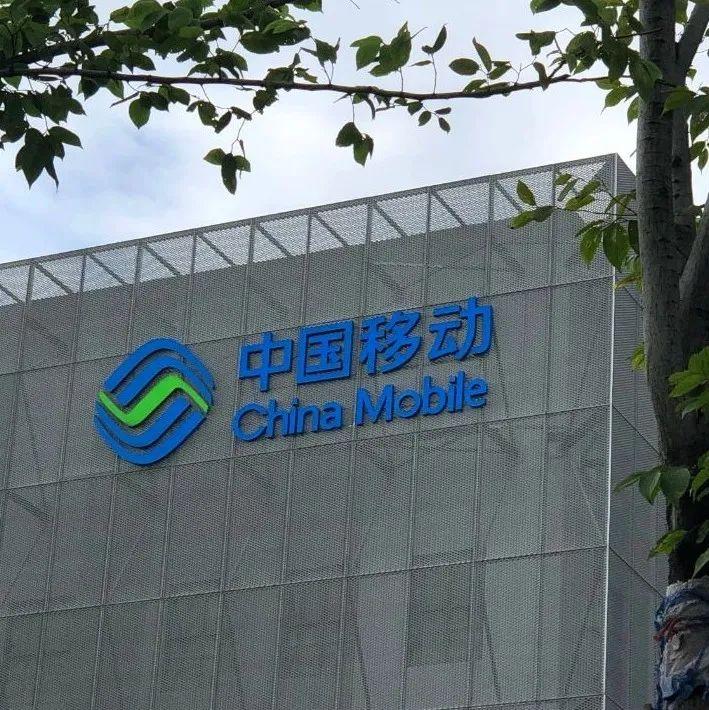 华为、中兴中标中国移动4G/5G融合核心网集采