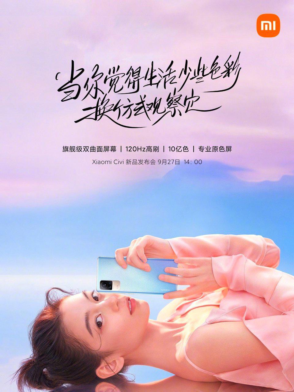 小米 Civi 预热:10 亿色双曲面专业 AMOLED 屏