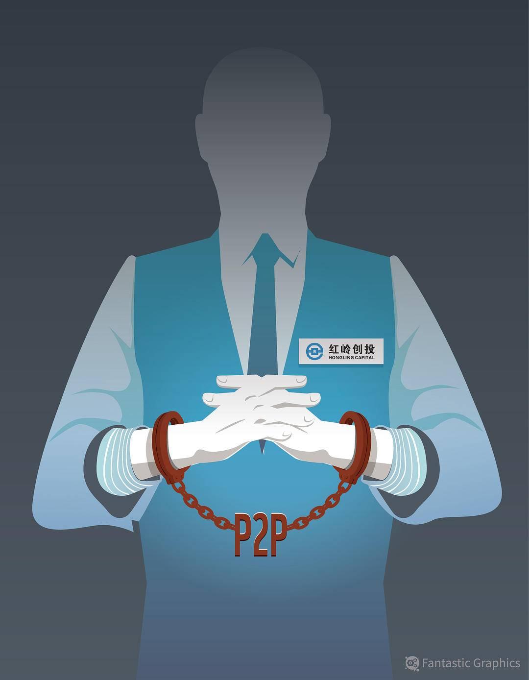 5000亿元级P2P平台被立案调查!兑付不到两成,投资人怎么办?