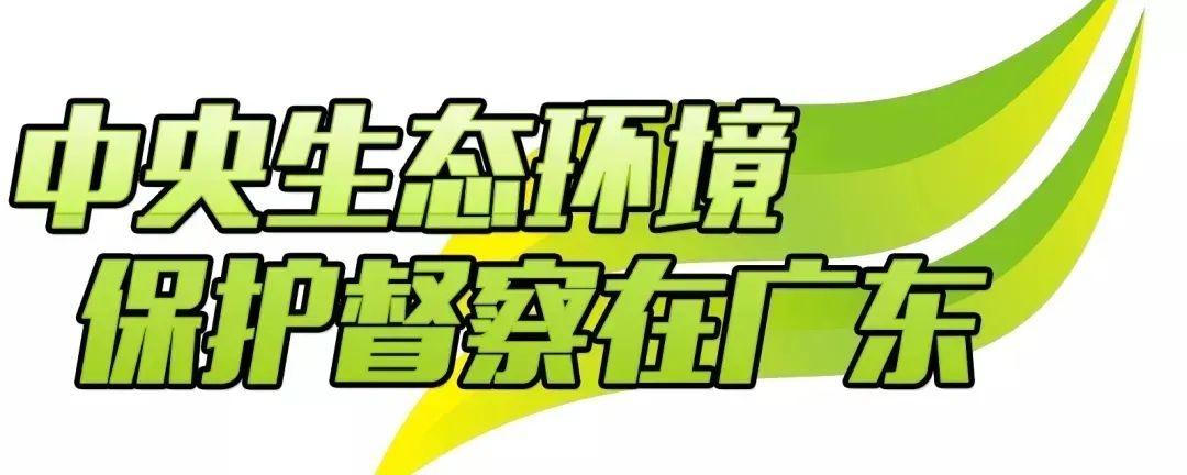 中央环保督察组向梅州交办第三十批案件!