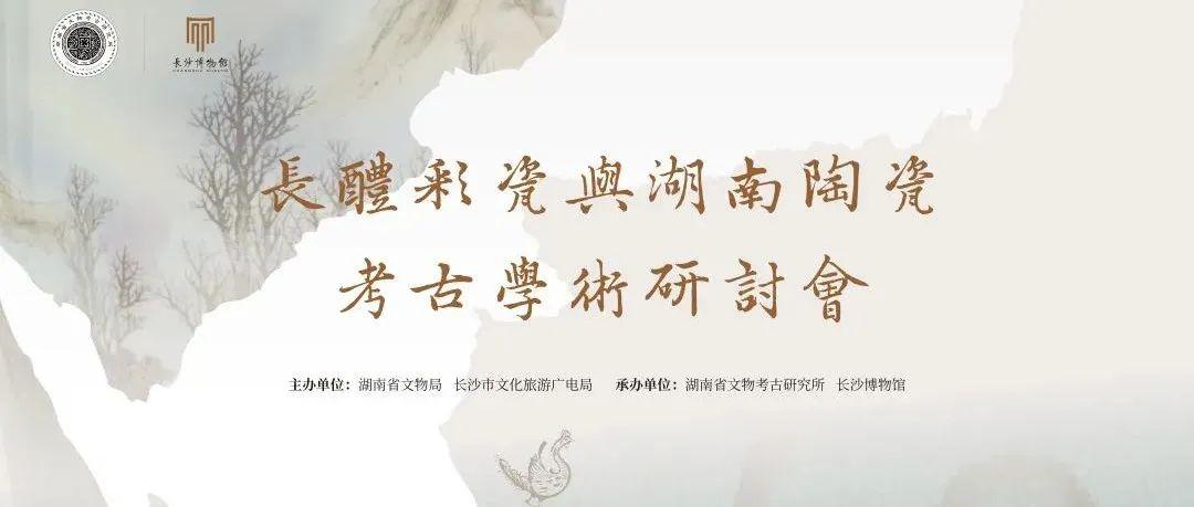 会讯 长醴彩瓷与湖南陶瓷考古学术研讨会