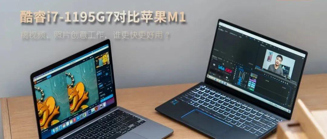 酷睿i7-1195G7对比苹果M1:应付主流创意工作,EVO笔记本更快、更好用