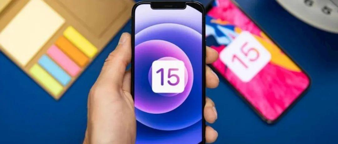 iOS 15 也有「残血版」?