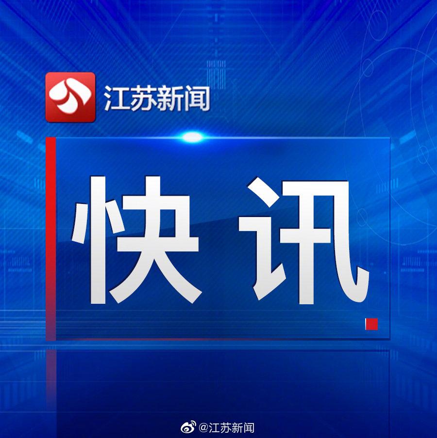 陈之常同志当选淮安市委书记