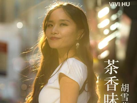 歌手胡雪薇的新单曲《茶香味》带你品尝家乡味