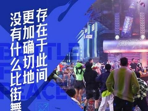 《街舞4》萌新队长刘宪华,出道遭网暴5年,以实力和高情商获认可