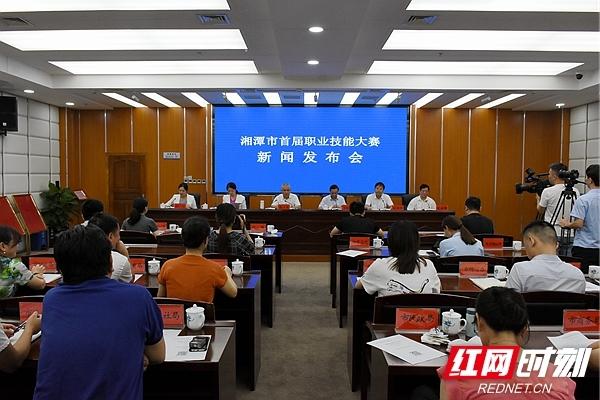 湘潭市首届职业技能大赛新闻发布会答记者问摘录