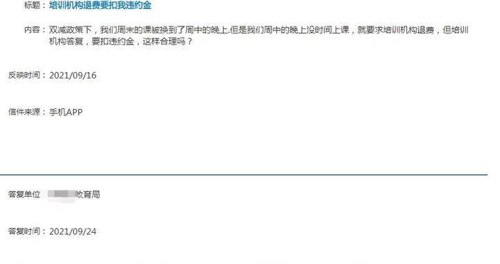 """""""双减""""后培训班不上了,家长退费时被要求付违约金?杭州教育部门回复了"""