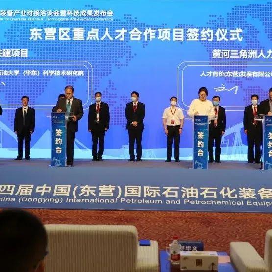 第六届东营·海外留学人才石油装备产业对接洽谈会暨科技成果发布会成功举办