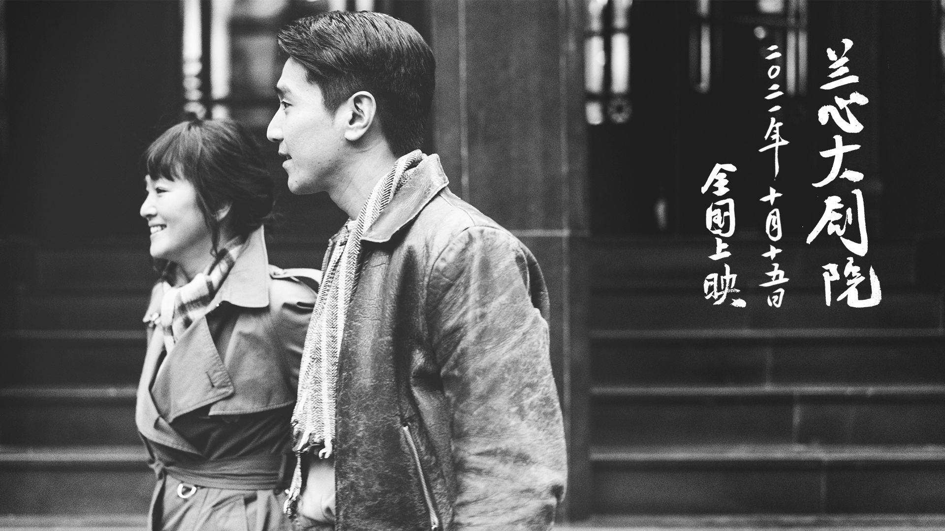 《兰心大剧院》发娄烨导演特辑,巩俐素颜出镜还原演员本色