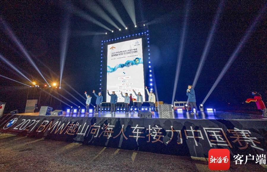 2021BMW越山向海人车接力中国赛年底再次驰骋海南