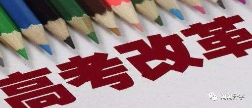 浙江和全国21个省市新高考改革政策汇总及带来的变化