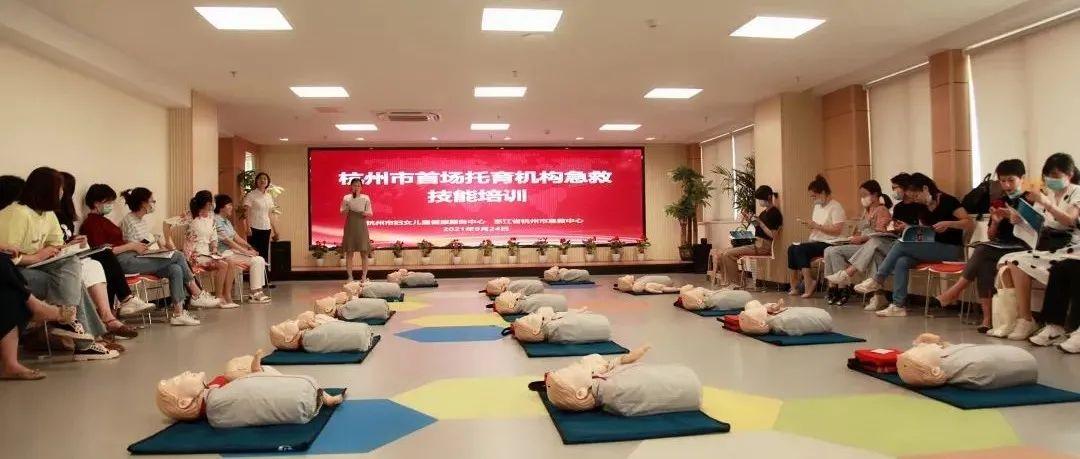 杭州市率先全面开展托育机构急救技能系列培训