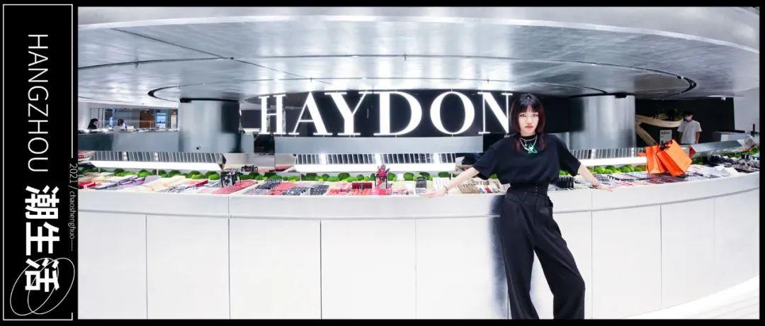 高端美妆集合店「HAYDON黑洞」正式登录西湖畔!