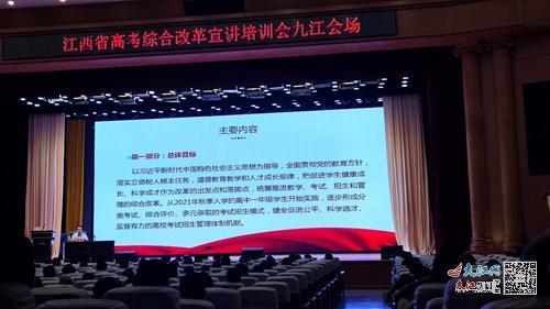 九江实验中学多措并举宣传解读新高考政策(组图)