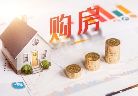 """终于明白为什么有钱人都选择贷款购房,""""起跑""""时就输了"""