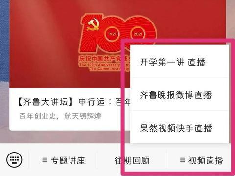 齐鲁大讲坛|增强做中国人的志气骨气底气,29日开学第一讲开讲