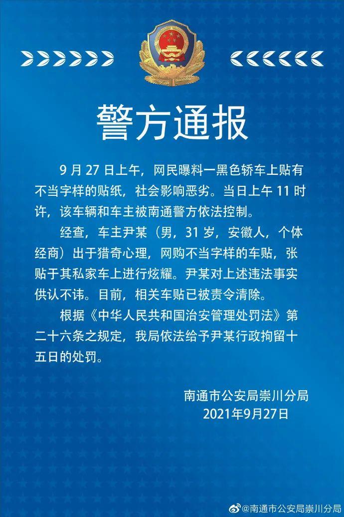 """贴""""731必胜""""车主被拘,亵渎历史不能纵容   新京报快评"""