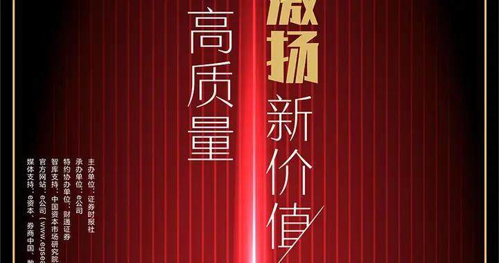 第十五届中国上市公司价值评选榜单揭晓