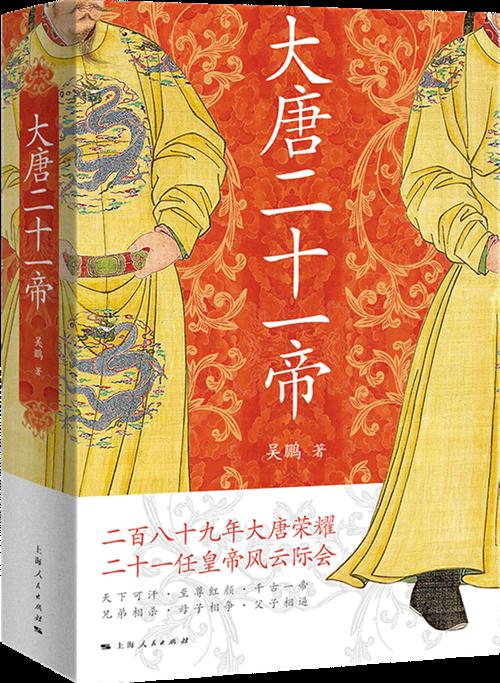 读书   跳出影视剧和传统史学的唐朝皇帝群像——读吴鹏《大唐二十一帝》