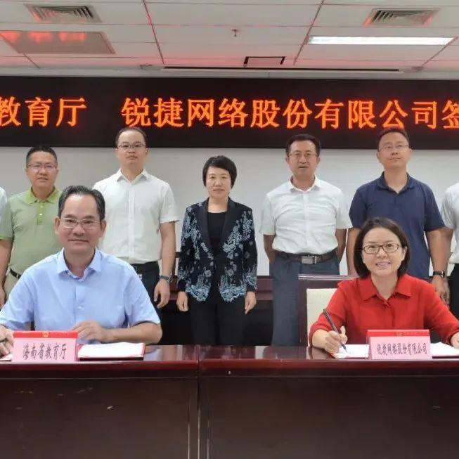 海南省教育厅与锐捷网络签约战略合作协议
