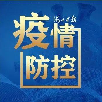 博鳌机场:黑龙江省涉疫区旅客无核酸证明的,落地将被劝返