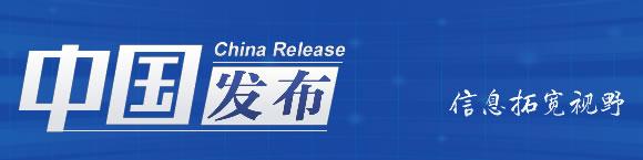 中国发布丨31省份和新疆生产建设兵团接种新冠疫苗220318.5万剂次