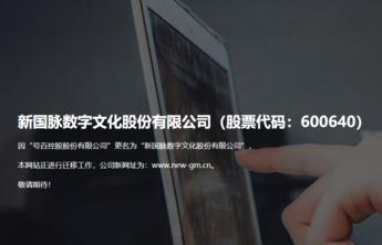 中国电信旗下上市公司号百控股更名新国脉