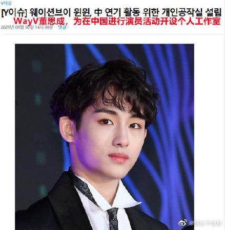 据韩媒报道,WayV成员董思成为中国演艺活动设立个人工作室!