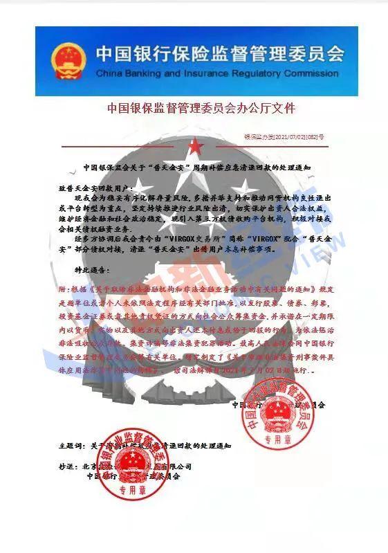 ▲伪造的银保监会文件