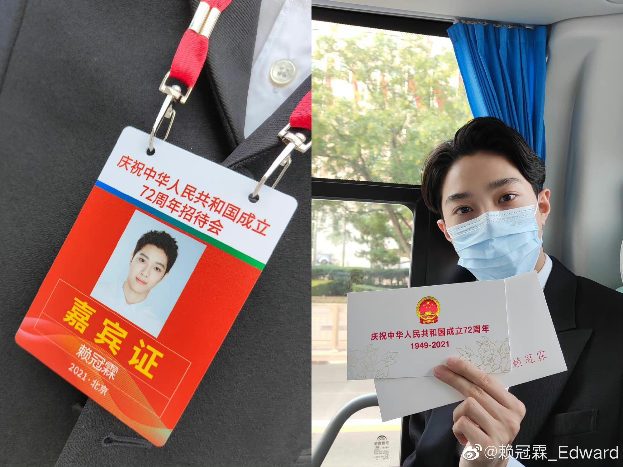 """赖冠霖还晒出出席""""庆祝中华人民共和国成立72周年招待会""""照片"""