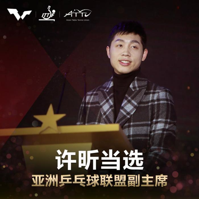 许昕当选亚乒联盟副主席 刘国梁表示祝贺