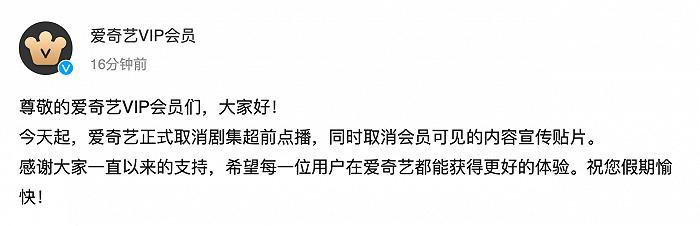 爱奇艺:今天起正式取消剧集超前点播
