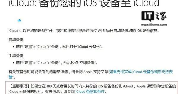 苹果iCloud条款涉嫌违法,但是苹果不在乎