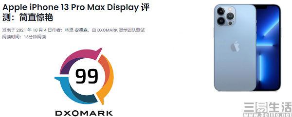 """""""简直惊艳"""",DxO公布iPhone 13 Pro Max屏幕成绩"""