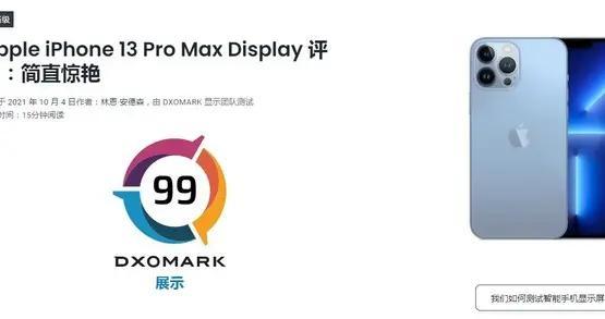 位列第一 iPhone 13 Pro Max屏幕DXO评分公布