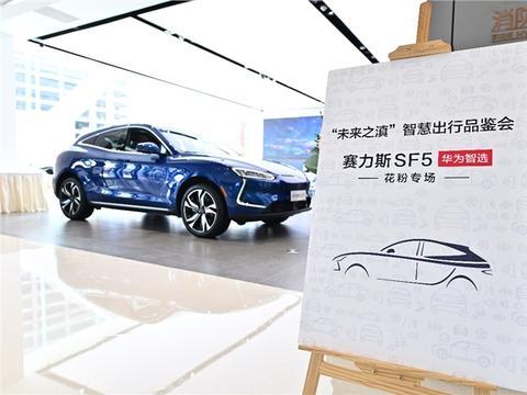 赛力斯华为智选SF5汽车来云南了!9月30日属于花粉的首场品鉴会